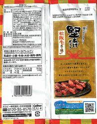 171208KataageMatsusakaushiAburiyaki2