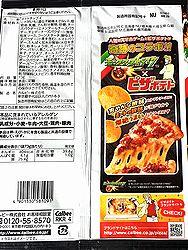 171230PizzapotatoCheeseMeat2