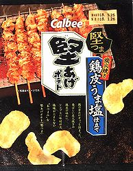 180126KataageSumibiyakiTorikawa1