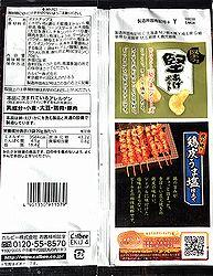 180126KataageSumibiyakiTorikawa2