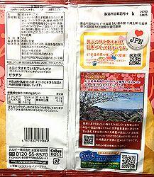 180208HachimitsuNankobai2