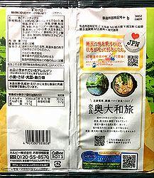 180209OkuyamatoKakinohasushi2