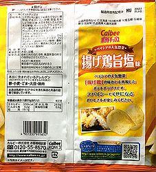 180316Agetoriumashio2