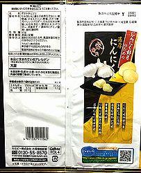 180316NinnikuzukiNokoNinniku2