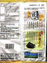 180423KataageMikawaYakinori2