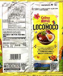 180519Locomoco2