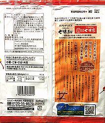 180521_Shichimi2