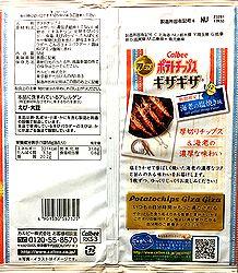 180522GizagizaEbishioyaki2
