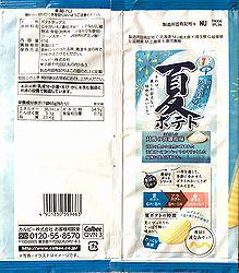 180605Natsupotato-Hamamishio2