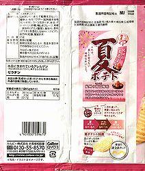 180605Natsupotato-Nankobai2