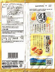 180611Kataage-ShioAgeTamanegi2