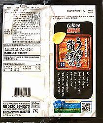 180706UnagiKabayaki2