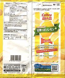 180718_Amazzuppai-Lemon2
