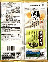 180726Kataage-Edamame-Shichimi2
