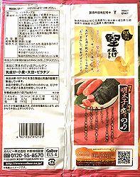 180804Kataage-Mentaiko-Aburinori2