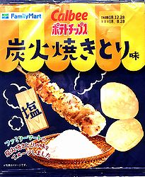 180828Sumibiyakitori-Shio1