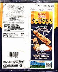 180828Sumibiyakitori-Shio2