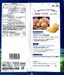 180919ThePotatoUsushio2