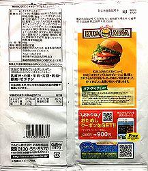 181010TeriyakiBurger2