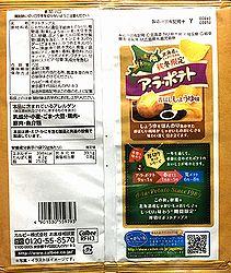181016AlapotatoKobashishoyu2