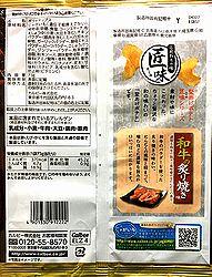 181026KataageWagyuAburiyaki2