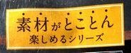 h181010NokoCheese1