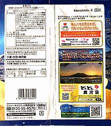190108KatsuoMiso2