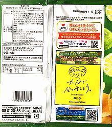 190108ShoyuKabosu2