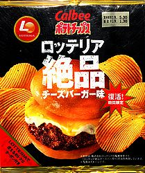 190130LotteriaZeppinCheeseBurger1