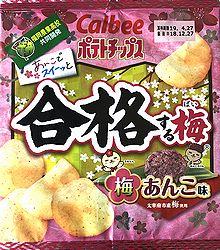 181227Gokakusurubai-UmeAnko1