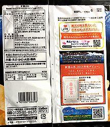 190108ToyamaBlackRamen2