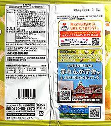 190110YamawasabiShoyu2