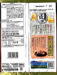 190403Kataage-Wagyu-Tamanegi2