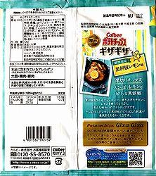 190424GizagizaKurokoshoLemon2
