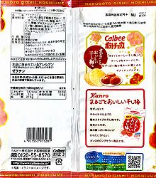 190628MarugotooishiiHoshiume2