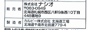 h190916BieinooimoUsushio2