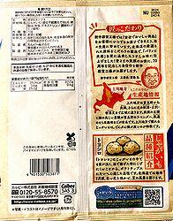 1910Takumi-Usushio2