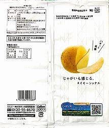 191112ThePotatoShokuenFushiyo2