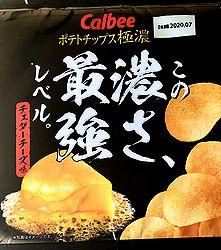 2001GokunoCheddercheese1