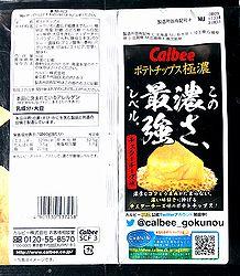 2001GokunoCheddercheese2