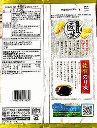2001KataageSaganori2