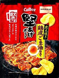2001KataageSumibiyakiTorikawaGomaabura1