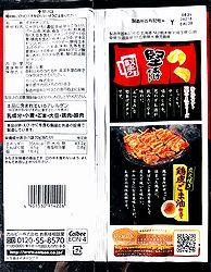 2001KataageSumibiyakiTorikawaGomaabura2