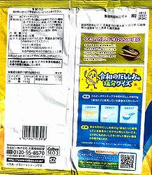 2001ReiwaDashishio2