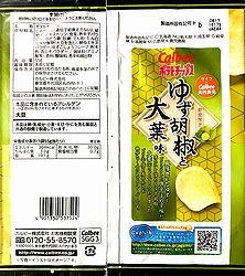2001YuzukoshoOba2