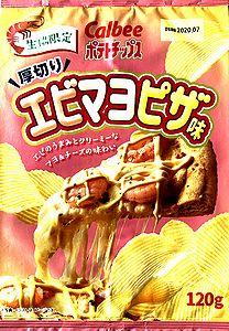 2001AtsugiriEbiMayoPizza1