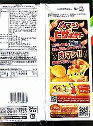 2002NikumashiPizzaPotato2