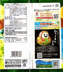2002Noto-Ishiru2