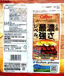 2003GokunoTeriyakiMayo2
