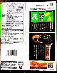 2004KataageNoriGomaabura2